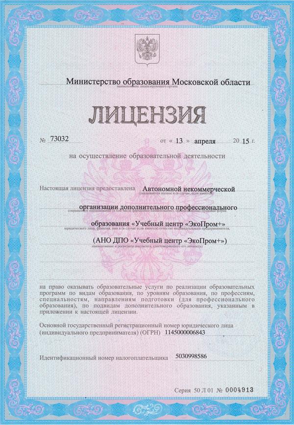 лицензия--стр1
